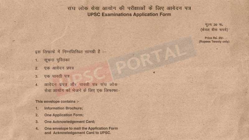 UPSC Application Form