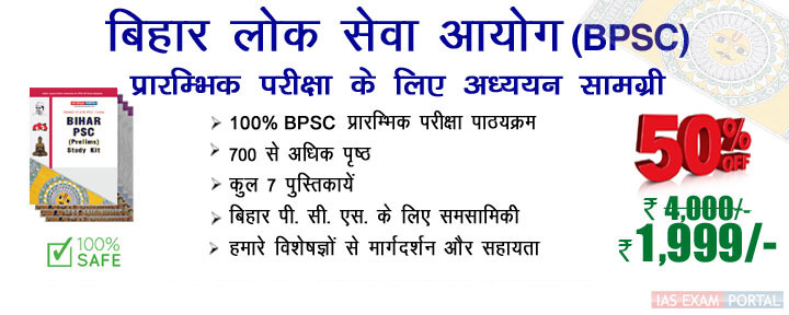 BIHAR-PSC-HINDI-Study-Materials