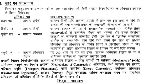 Notification) BPSC: Recruitment of Assistant Engineer Posts