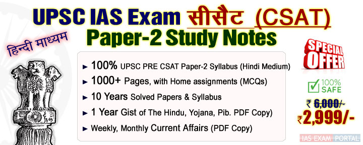 https://iasexamportal.com/sites/default/files/CSAT-Paper-2-Study-Kit-in-Hindi.jpg