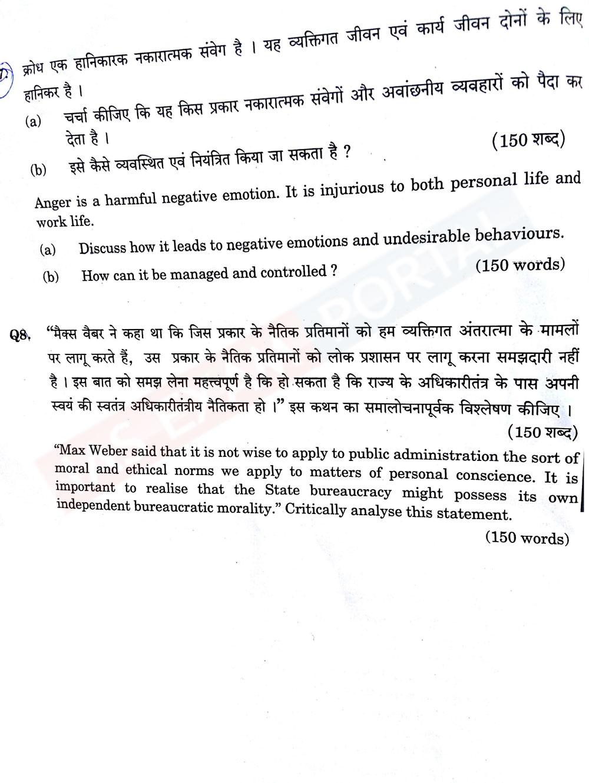 Download) UPSC IAS Mains General Studies (Paper-4) Exam Paper - 2016