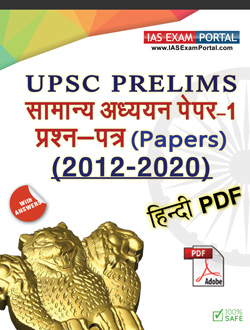 PDF UPSC HINDI PRE GS PAPERS