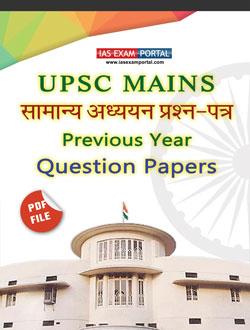 ias exam books in hindi pdf