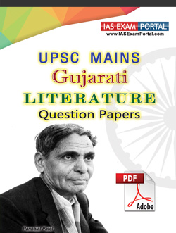 UPSC-MAINS-GUJARATI-LITERATURE-PAPERS-PDF