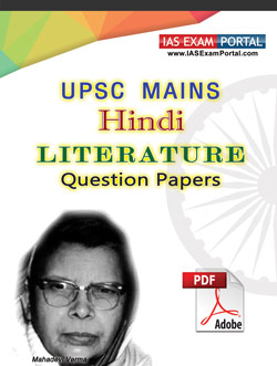 UPSC-MAINS-HINDI-LITERATURE-PAPERS-PDF
