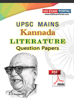 UPSC MAINS Kannada Literature Papers