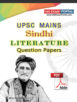 UPSC-MAINS-SINDHI-LITERATURE-PAPERS-PDF