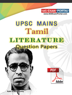 UPSC MAINS Tamil Literature Papers