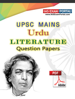 UPSC MAINS Urdu Literature Papers