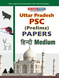 Uttar-Pradesh-UPPSC-Papers-Hindi