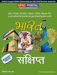 https://iasexamportal.com/sites/default/files/Free-e-Book-Bharat-2012.jpg