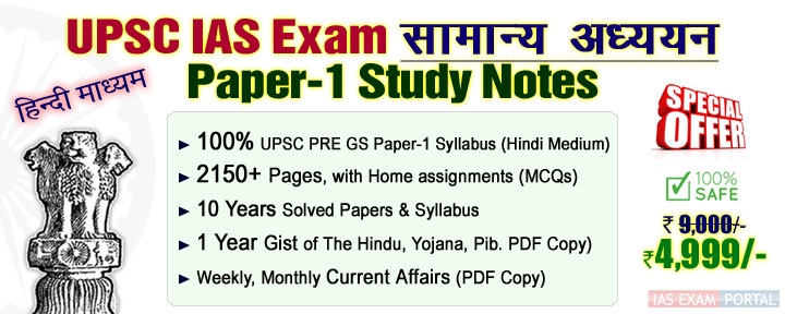 http://www.iasexamportal.com/civilservices/sites/default/files/GS-Paper-1-Study-Kit-in-Hindi.jpg