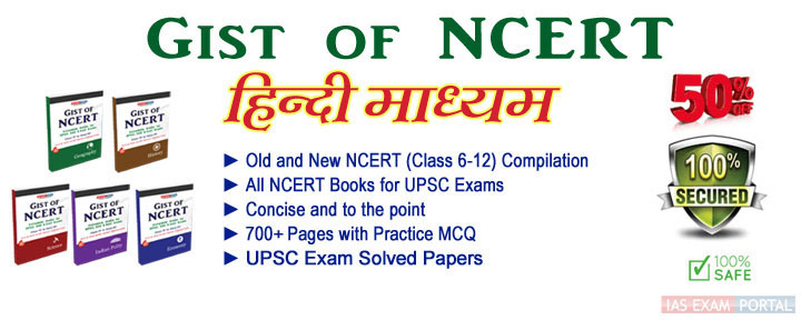 NCERT HINDI KIT