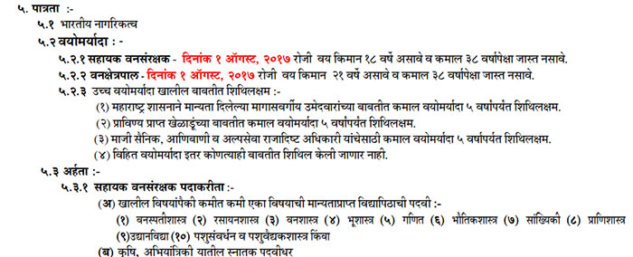 Notification) MPSC Forest Services Preliminary Examination - 2017