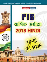 PIB YEARLY REVIEW HINDI