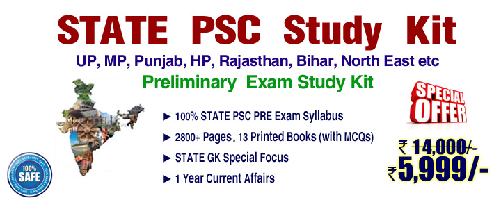 Study Kit for State PSC Preliminary Examination (PRINT COPY