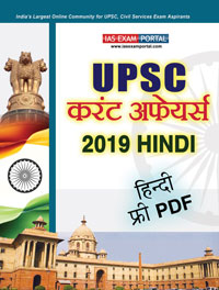 UPSC Hindi Current Affairs Download