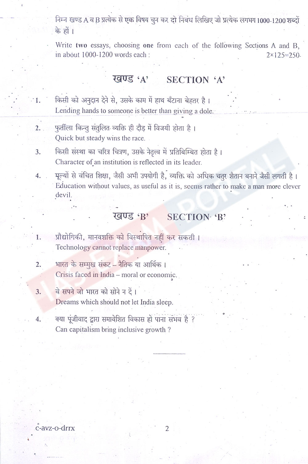 upsc ias mains essay compulsory question paper section b