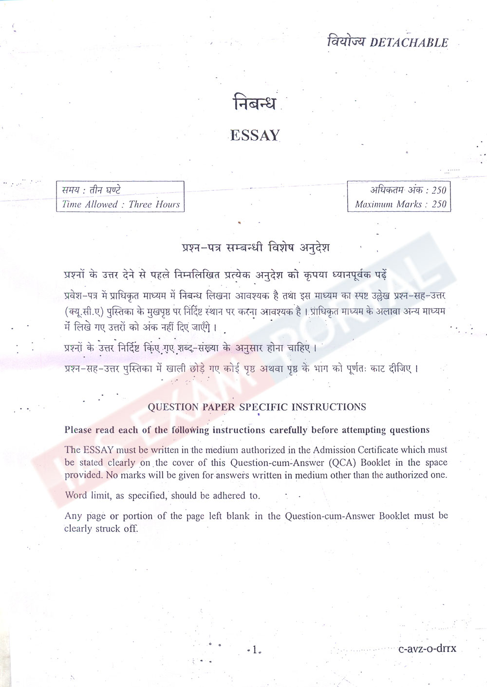 upsc ias mains essay compulsory question paper click here to full essay paper