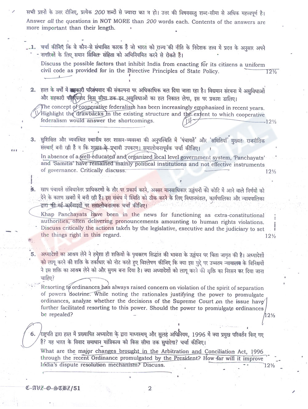 civil service essay answers  writing a good essay in upsc mains  civil service essay answers