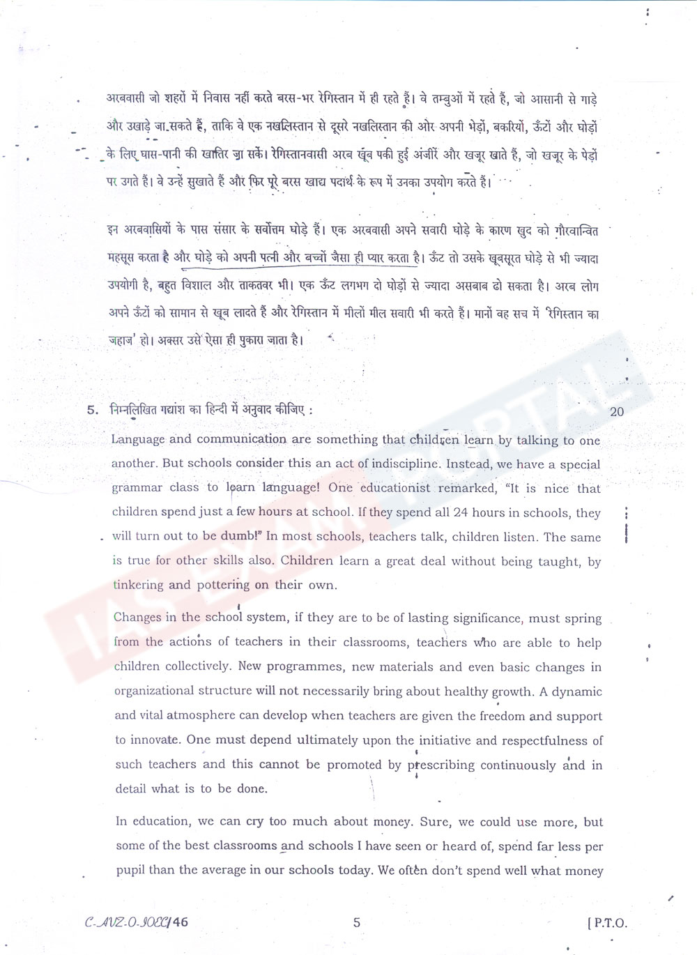 essay paper for ias exam Last 10 years upsc civil services exam previous years papers pdf upsc prelims exam pattern -ias pre previous year paper pdf in hindi medium ias prelims 2016 exam.