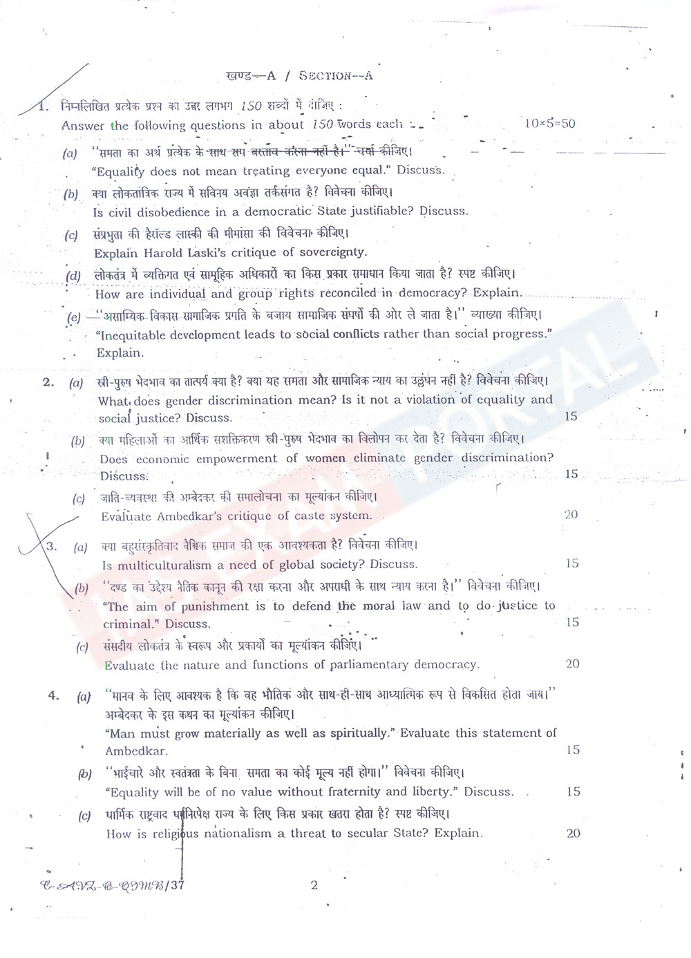 upsc ias mains philosophy paper optional click here to full philosophy paper 1 optional paper
