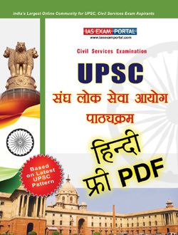 Download E-Books for UPSC IAS Exams | IAS EXAM PORTAL
