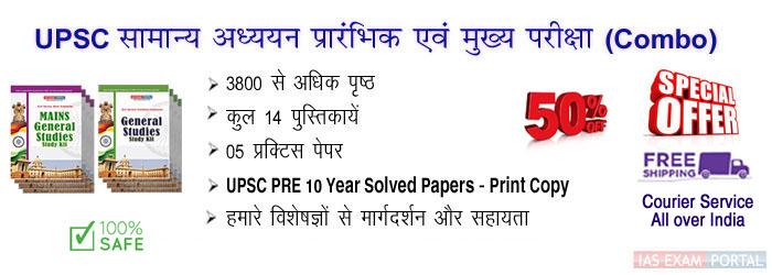 UPSC-hindi-gs-pre-mains-combo Notes