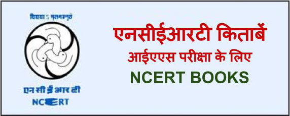 hindi ncert books pdf