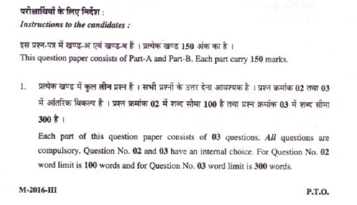 advanced essays for civil services (i.a.s.) main Essay paper essay paper civil services (main) examination 2014 result is near upsc optional subjects civil services (main) examination.