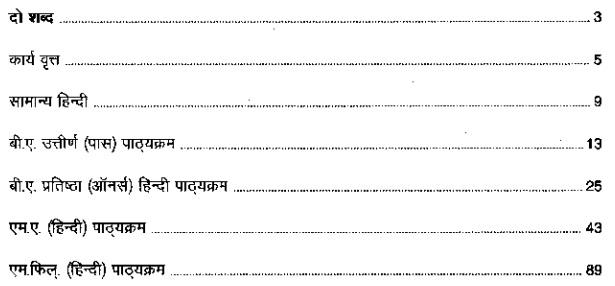 Download) UGC Textbooks : Hindi | IAS EXAM PORTAL - India's Largest