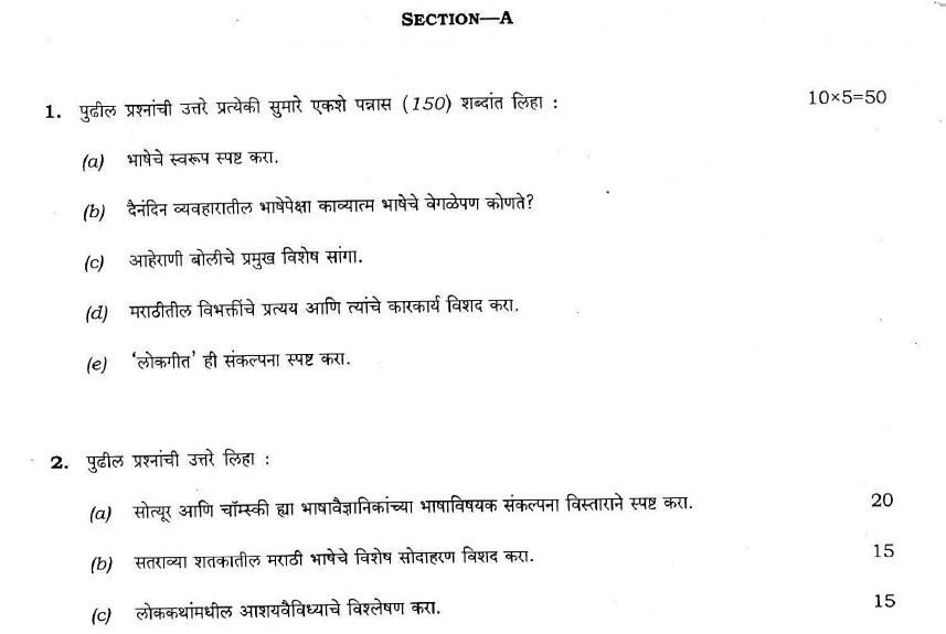 Download) UPSC IAS Mains Exam Paper - 2017 : Marathi