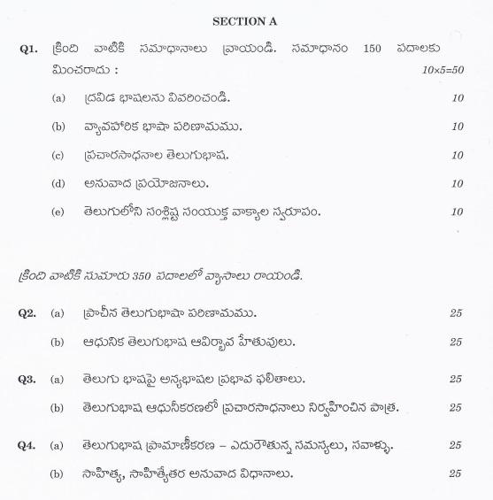 UPSC-MAINS-TELUGU-LITERATURE-PAPERS-PDF