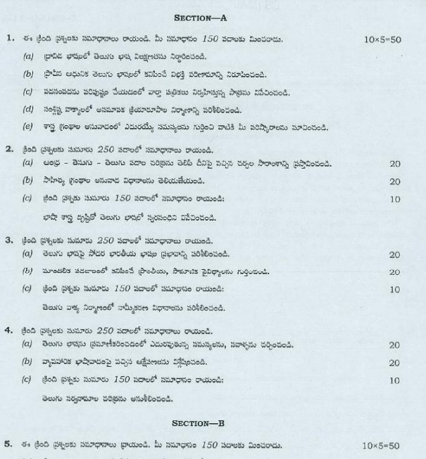 UPSC-MAINS-TELUGU-LITERATURE-PAPERS-PDF