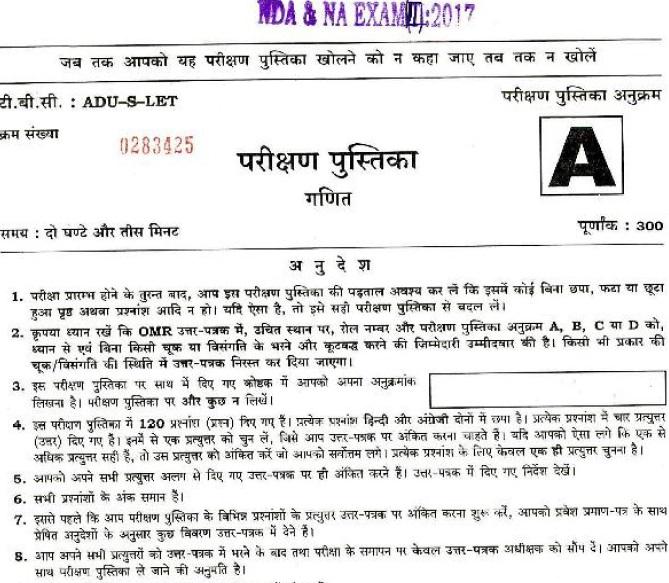 Download) UPSC NDA & NA Exam (II), Paper 2017