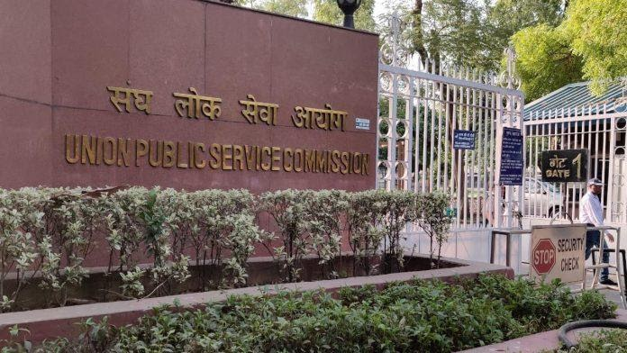 UPSC wants govt to remove mandatory aptitude test from civil service exam